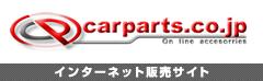 カーパーツ - カー用品の通販・インターネットショッピング