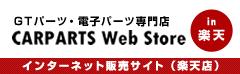 【楽天市場】CARPARTS Web Store