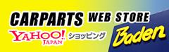 カーパーツウェブストア YAHOO!JAPANショッピング店